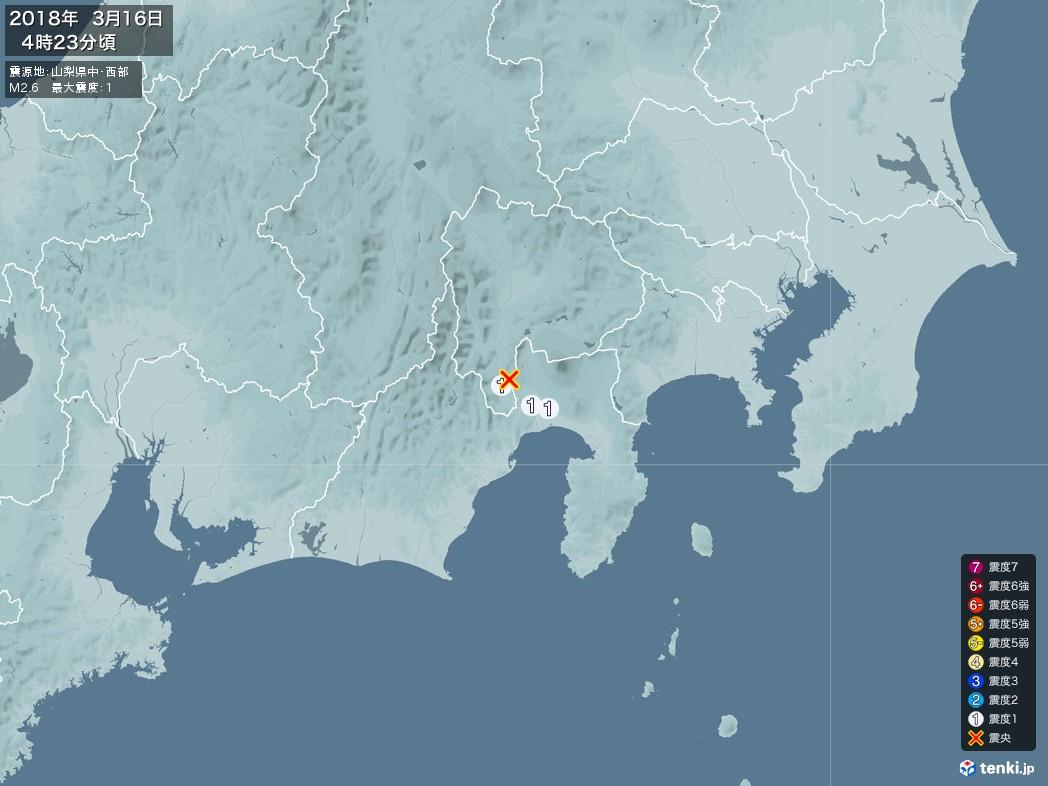 地震情報 2018年03月16日 04時23分頃発生 最大震度:1 震源地:山梨県中・西部(拡大画像)