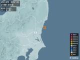 2018年03月21日21時12分頃発生した地震