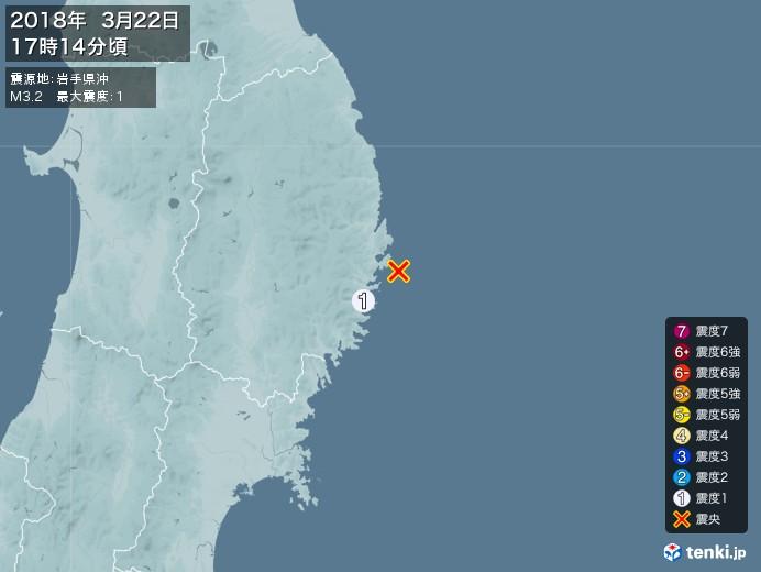 地震情報(2018年03月22日17時14分発生)
