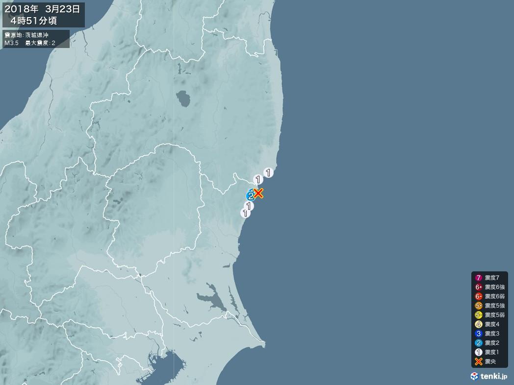 地震情報 2018年03月23日 04時51分頃発生 最大震度:2 震源地:茨城県沖(拡大画像)