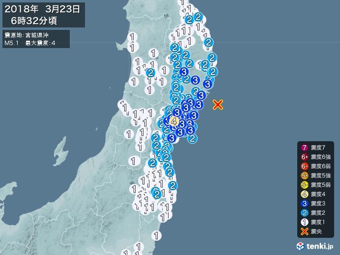 地震情報(2018年03月23日06時32分発生)