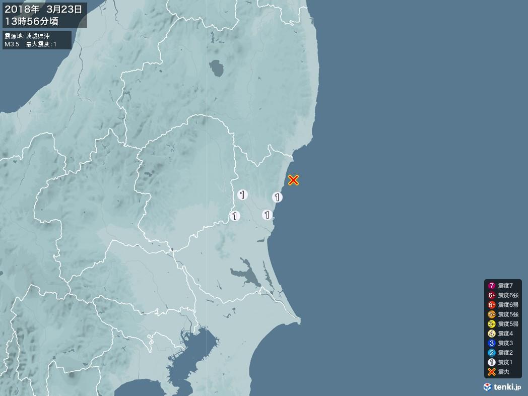 地震情報 2018年03月23日 13時56分頃発生 最大震度:1 震源地:茨城県沖(拡大画像)