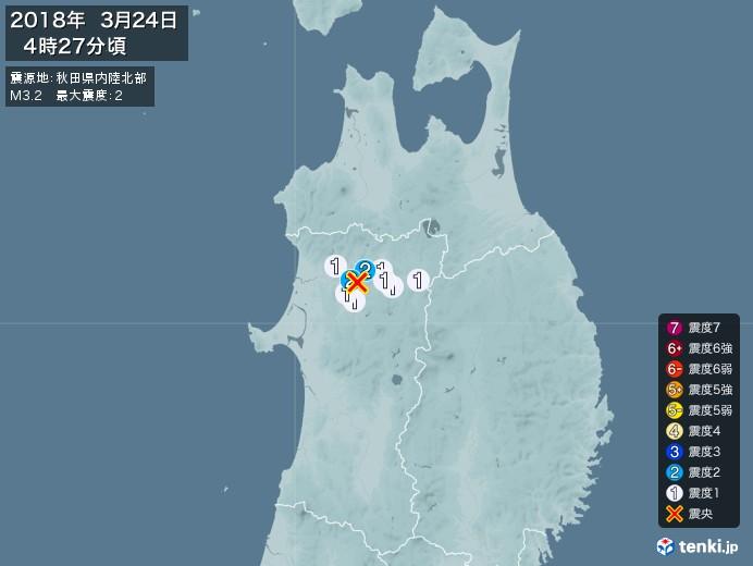 地震情報(2018年03月24日04時27分発生)
