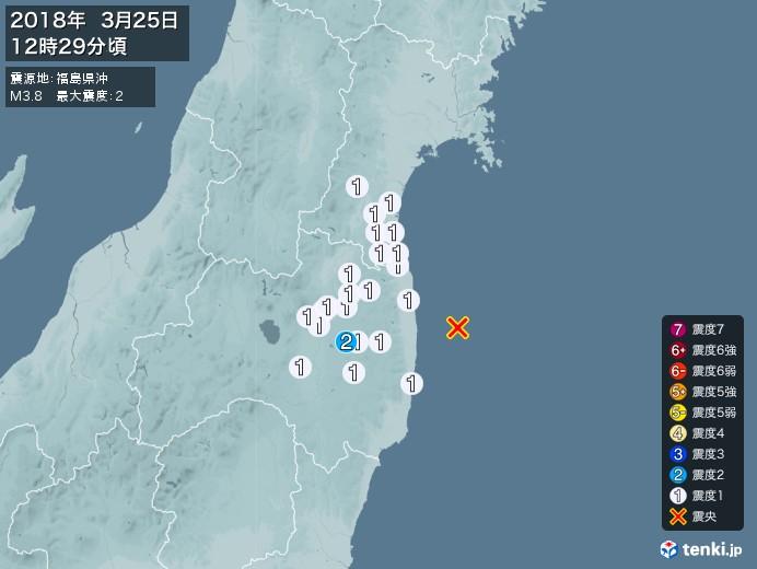 地震情報(2018年03月25日12時29分発生)