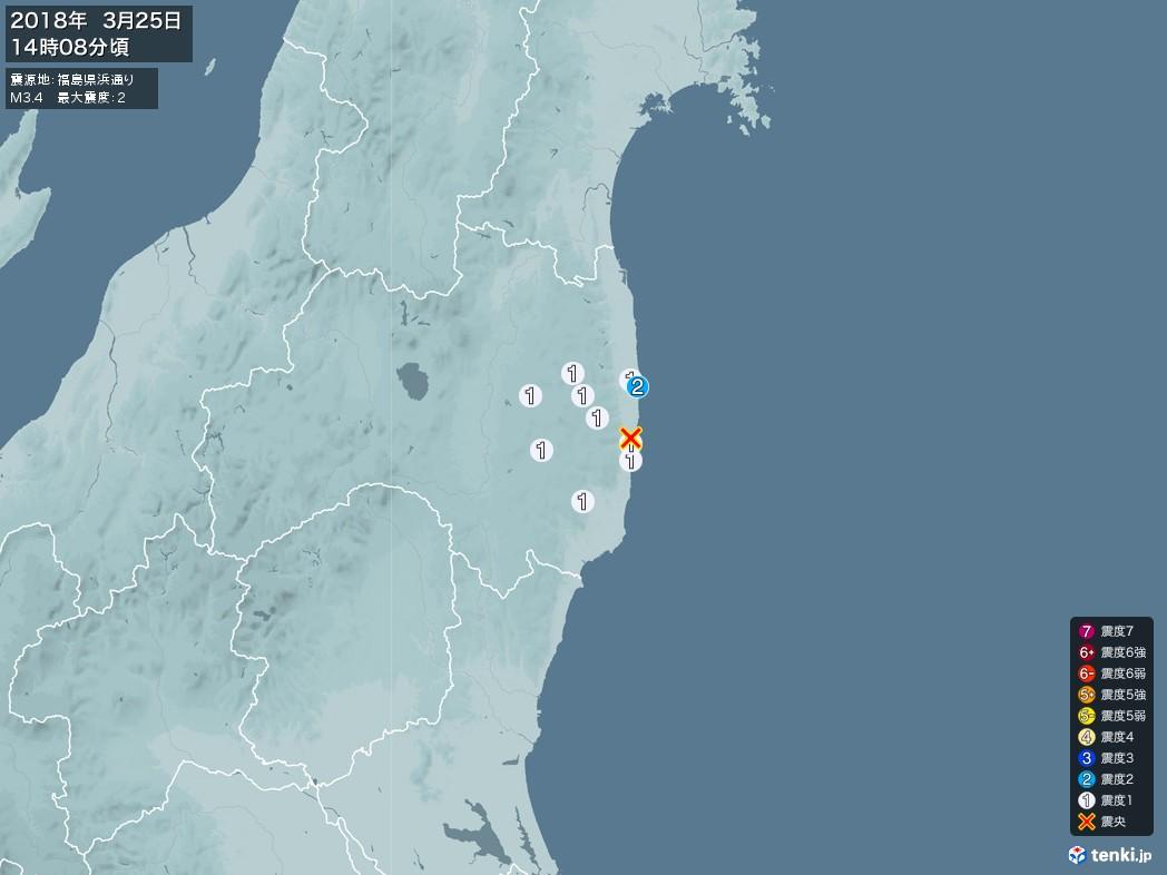地震情報 2018年03月25日 14時08分頃発生 最大震度:2 震源地:福島県浜通り(拡大画像)
