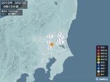 2018年03月27日09時12分頃発生した地震