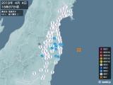 2018年04月04日16時37分頃発生した地震