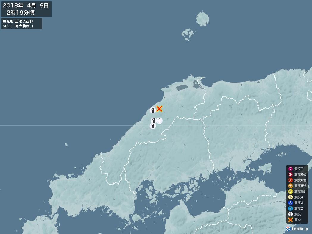 地震情報 2018年04月09日 02時19分頃発生 最大震度:1 震源地:島根県西部(拡大画像)