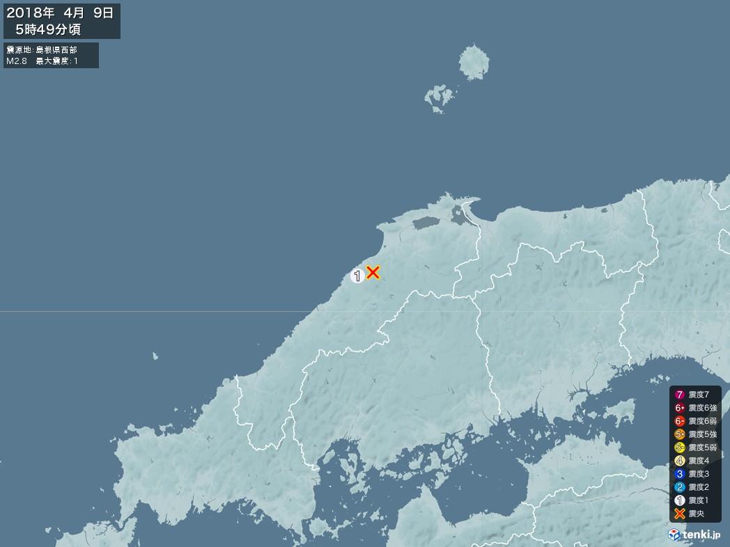 地震情報 2018年04月09日 05時49分頃発生 最大震度:1 震源地:島根県西部(拡大画像)