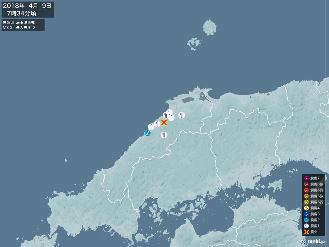地震情報 2018年04月09日 07時34分頃発生 最大震度:2 震源地:島根県西部(拡大画像)