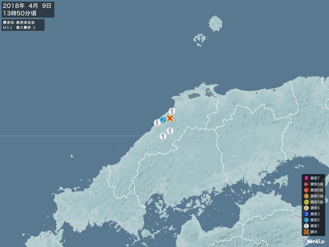 地震情報 2018年04月09日 13時50分頃発生 最大震度:2 震源地:島根県西部(拡大画像)