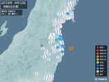 2018年04月12日08時02分頃発生した地震