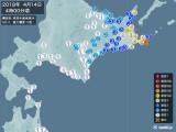 2018年04月14日04時00分頃発生した地震