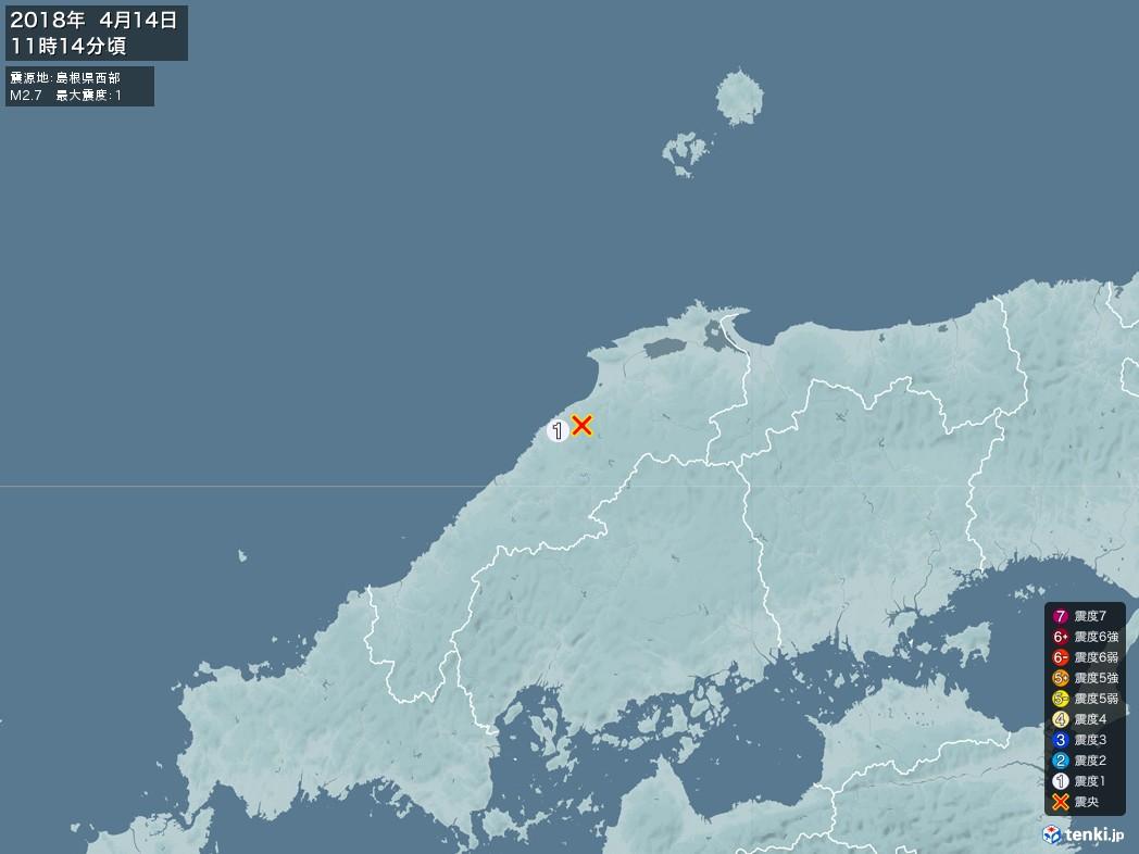 地震情報 2018年04月14日 11時14分頃発生 最大震度:1 震源地:島根県西部(拡大画像)