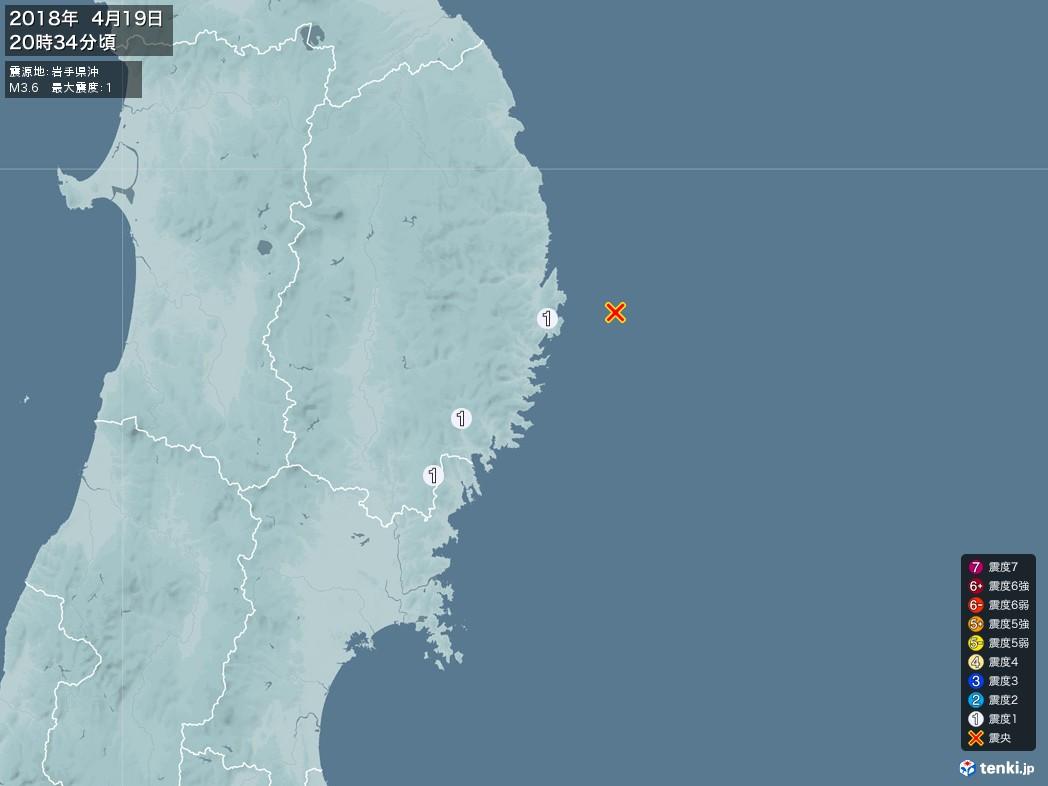 地震情報 2018年04月19日 20時34分頃発生 最大震度:1 震源地:岩手県沖(拡大画像)