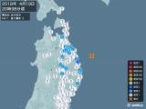 2018年04月19日20時38分頃発生した地震