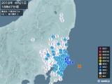 2018年04月21日18時47分頃発生した地震