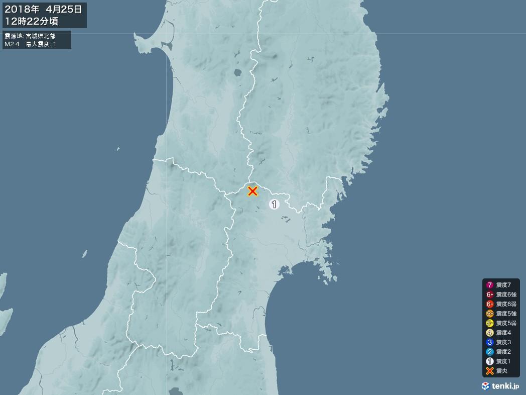 地震情報 2018年04月25日 12時22分頃発生 最大震度:1 震源地:宮城県北部(拡大画像)