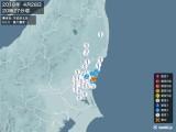 2018年04月28日20時27分頃発生した地震