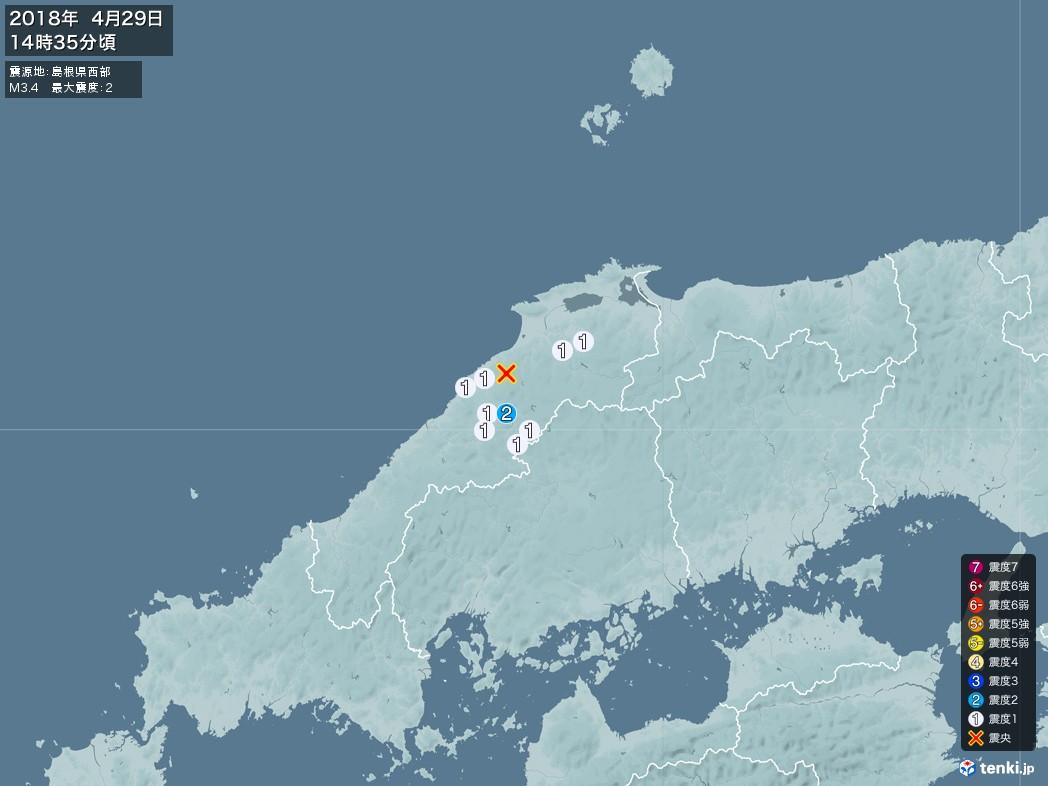 地震情報 2018年04月29日 14時35分頃発生 最大震度:2 震源地:島根県西部(拡大画像)