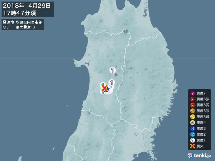 地震情報(2018年04月29日17時47分発生)