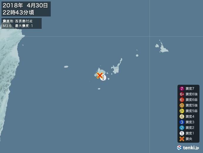 地震情報(2018年04月30日22時43分発生)