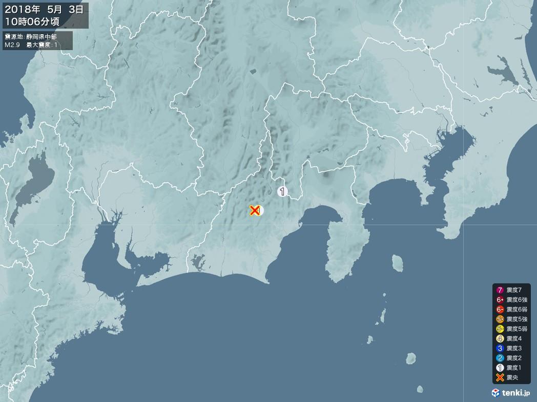 地震情報 2018年05月03日 10時06分頃発生 最大震度:1 震源地:静岡県中部(拡大画像)