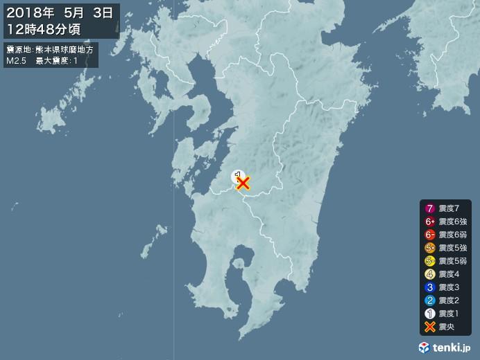地震情報(2018年05月03日12時48分発生)