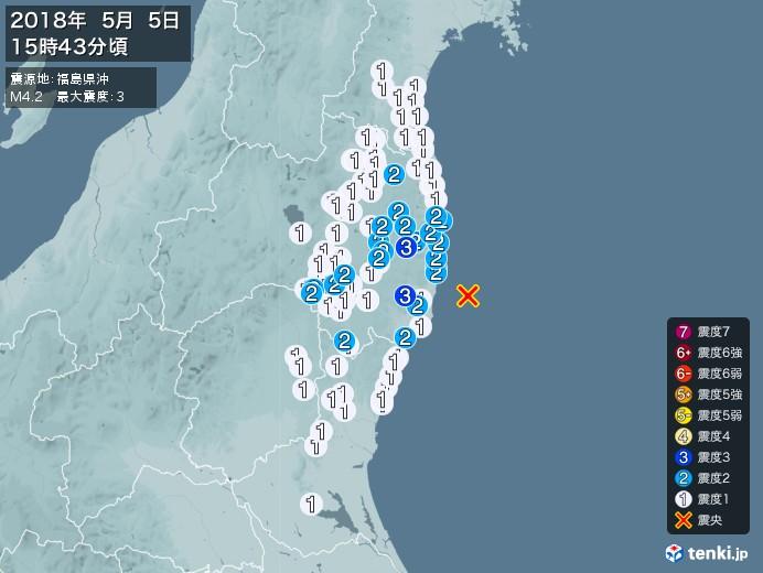 地震情報(2018年05月05日15時43分発生)