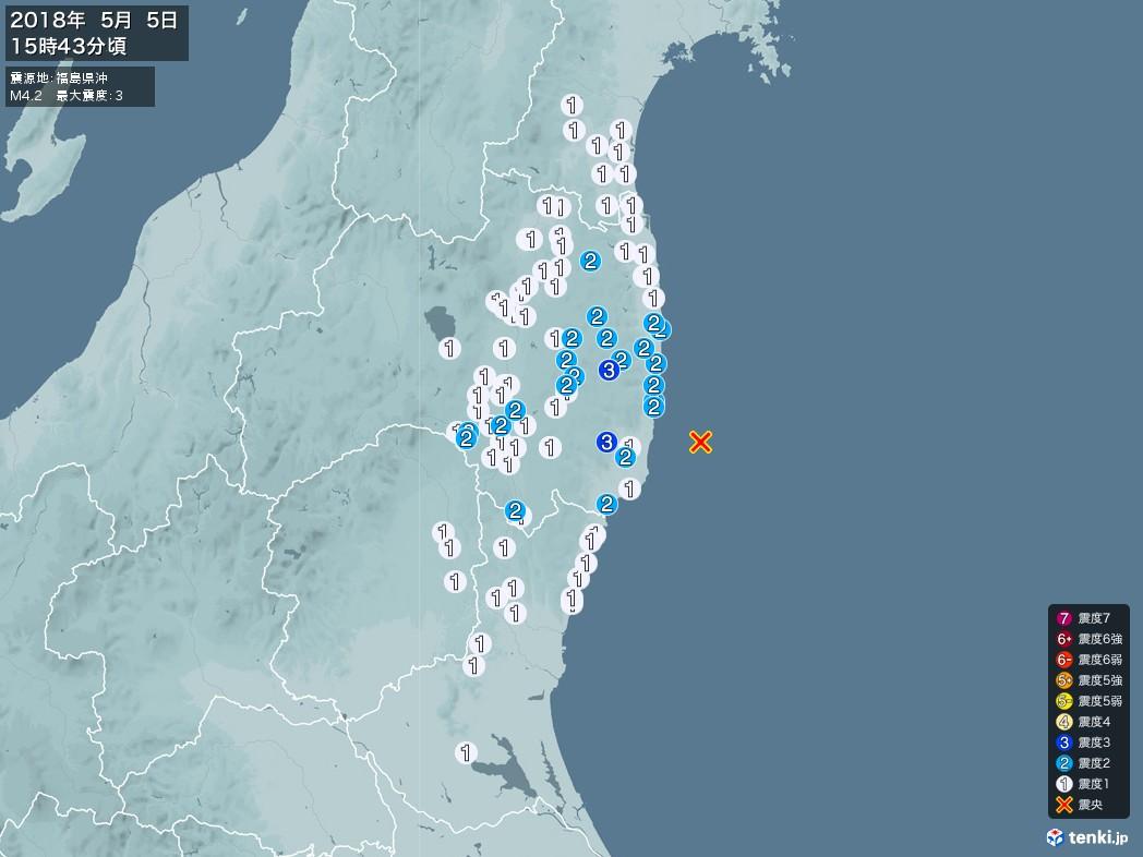 地震情報 2018年05月05日 15時43分頃発生 最大震度:3 震源地:福島県沖(拡大画像)