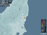 2018年05月06日22時59分頃発生した地震