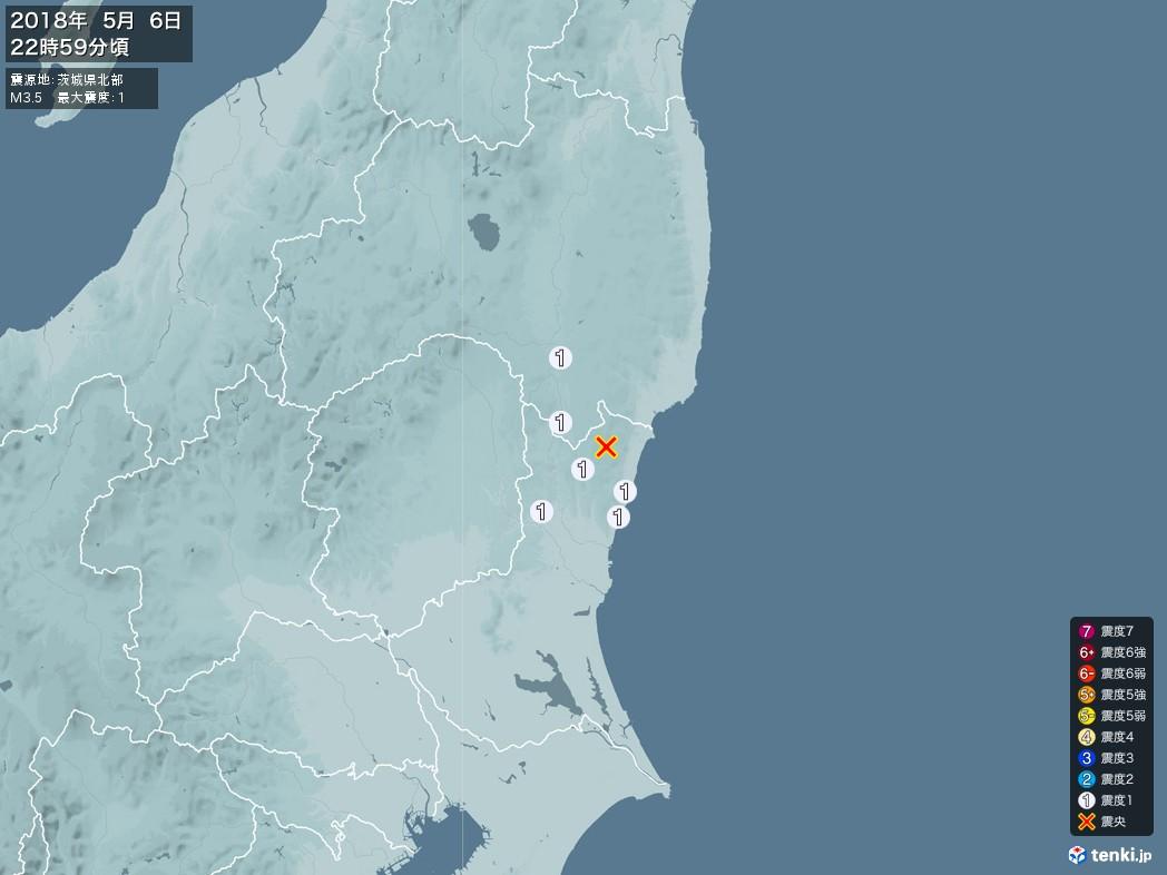 地震情報 2018年05月06日 22時59分頃発生 最大震度:1 震源地:茨城県北部(拡大画像)