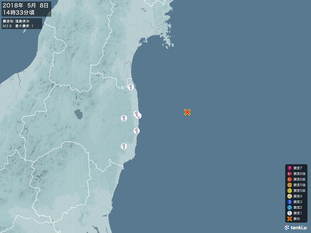 地震情報 2018年05月08日 14時33分頃発生 最大震度:1 震源地:福島県沖(拡大画像)