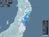 2018年05月13日01時49分頃発生した地震