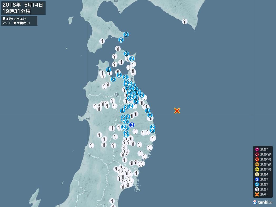 地震情報 2018年05月14日 19時31分頃発生 最大震度:3 震源地:岩手県沖(拡大画像)