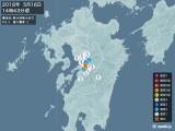 2018年05月16日14時43分頃発生した地震