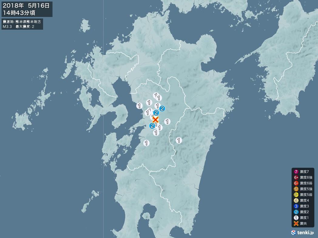 地震情報 2018年05月16日 14時43分頃発生 最大震度:2 震源地:熊本県熊本地方(拡大画像)