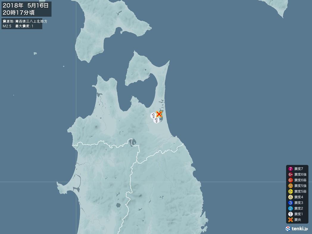 地震情報 2018年05月16日 20時17分頃発生 最大震度:1 震源地:青森県三八上北地方(拡大画像)