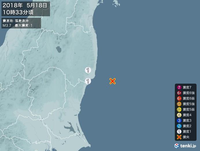 地震情報(2018年05月18日10時33分発生)