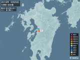 2018年05月25日16時13分頃発生した地震