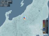 2018年05月25日22時56分頃発生した地震