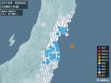 2018年05月26日23時01分頃発生した地震