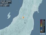 2018年05月28日14時53分頃発生した地震