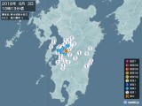 2018年06月03日10時13分頃発生した地震