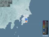 2018年06月14日19時04分頃発生した地震