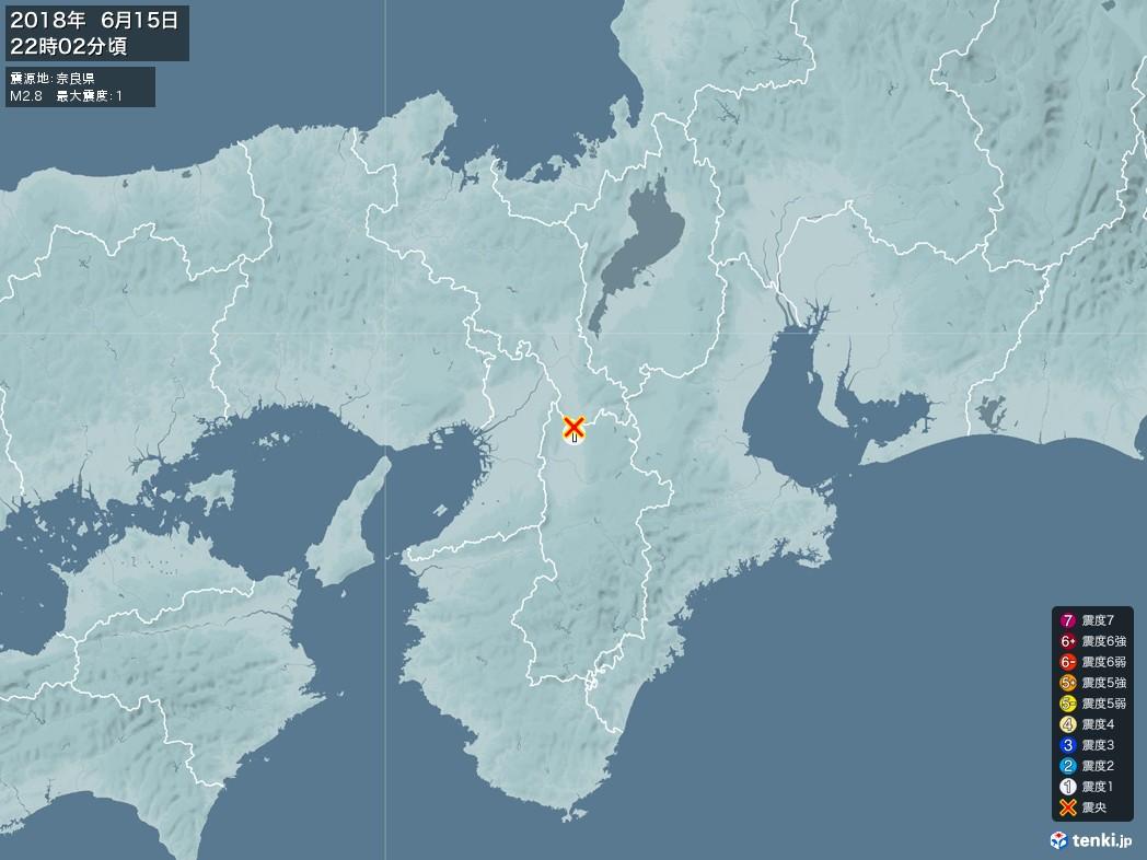地震情報 2018年06月15日 22時02分頃発生 最大震度:1 震源地:奈良県(拡大画像)