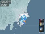 2018年06月16日11時09分頃発生した地震