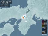 2018年06月19日14時15分頃発生した地震
