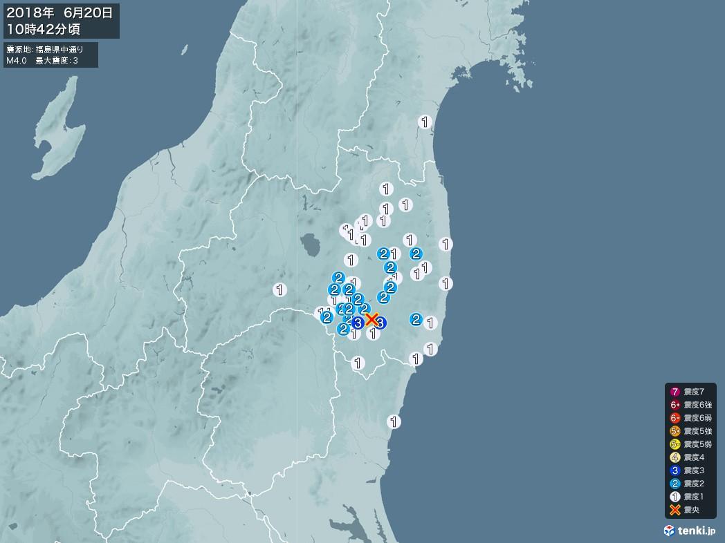 地震情報 2018年06月20日 10時42分頃発生 最大震度:3 震源地:福島県中通り(拡大画像)