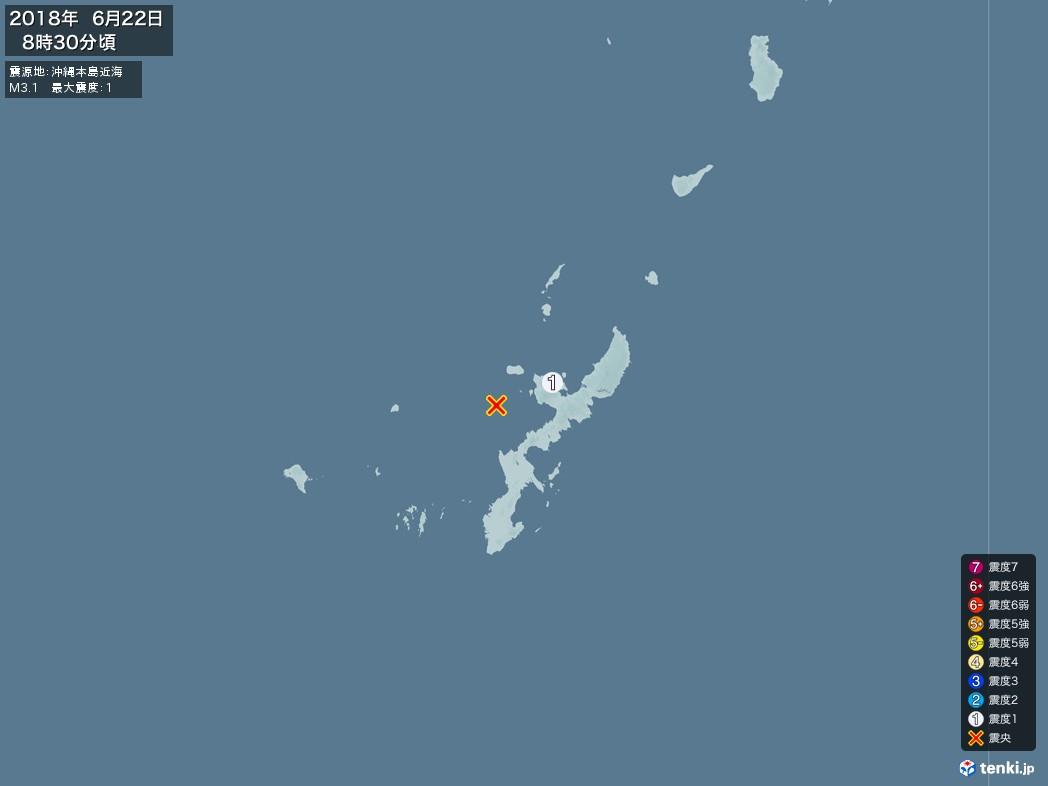 地震情報 2018年06月22日 08時30分頃発生 最大震度:1 震源地:沖縄本島近海(拡大画像)